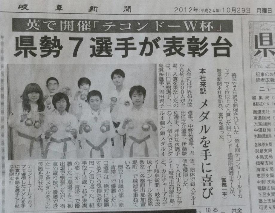 2012.11.4-gifu1-1