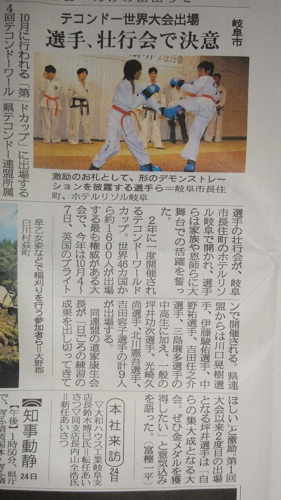 2012wc-news-gifu