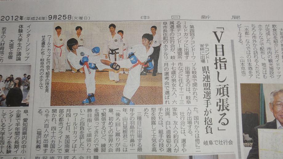 2012wc-news-tyuu